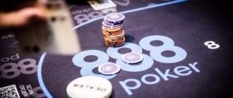 888 Покер зеркало сайта официальная страница