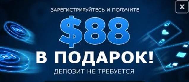 Бездепозитный бонус в размере 88 долларов