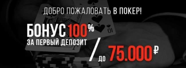 Бонус на депозит от PokerDom