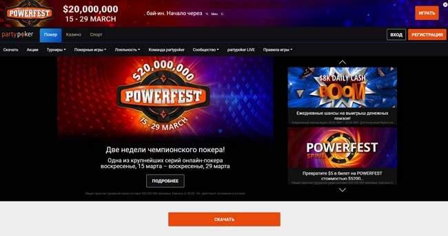 Официальный сайт PartyPoker com