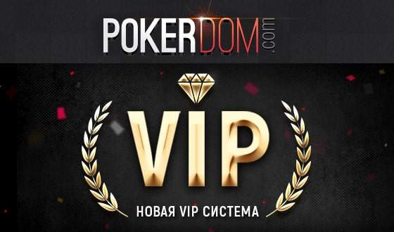 pokerdom VIP-баллы