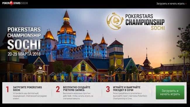 Загрузка и регистрация на PokerStars