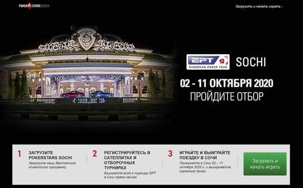 регистрация на Pokerstars com sochi