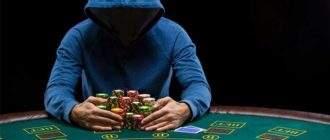 страхи у игроков в покер