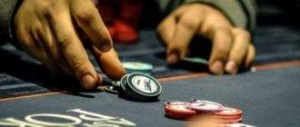 Защита блайндов в покере