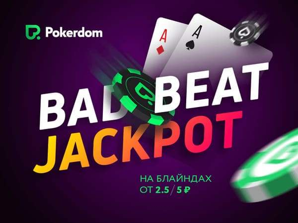 Bad Beat Jackpot на pokerdom