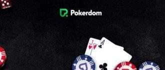 Pokerdom официальный сайт